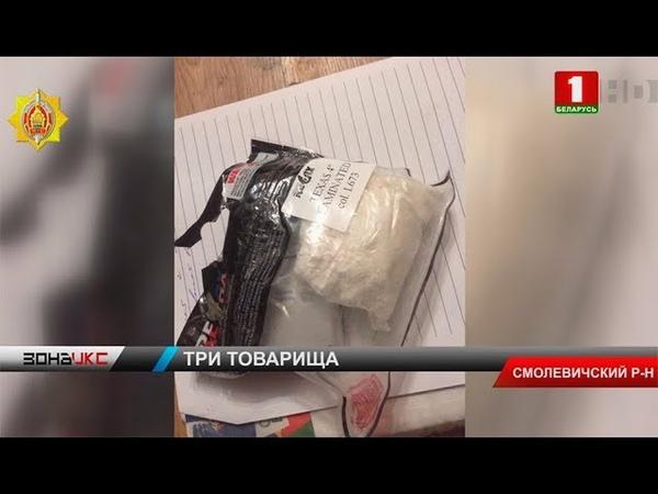 Задержаны трое жителей Витебской области, которые причастны к торговле психотропами. Зона Х