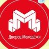 Дворец Молодежи   Ярославль