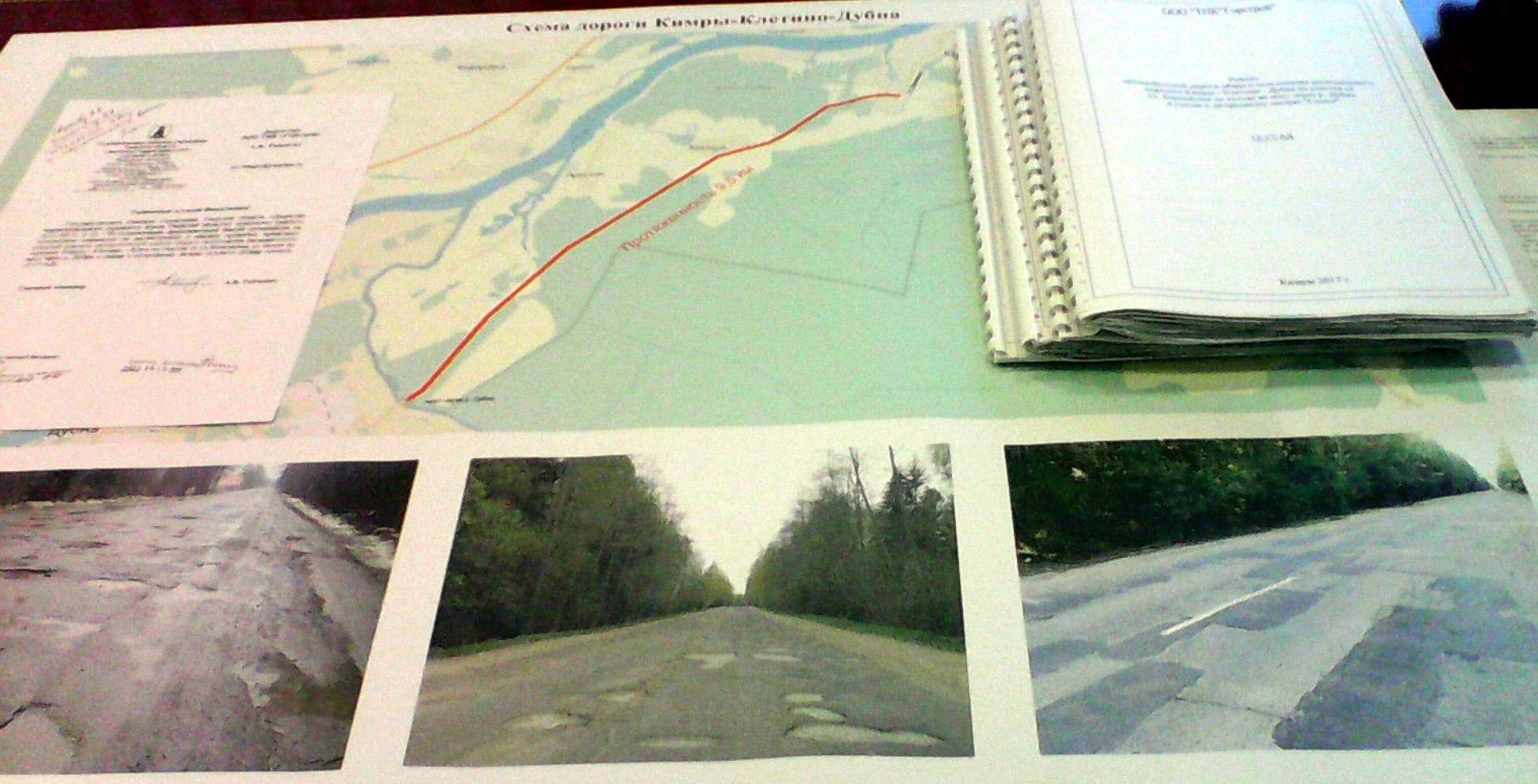 На сайте госзакупок появилось извещение о приеме заявок на ремонт трассы «Кимры–Клетино–Дубна»