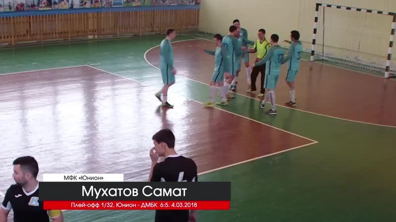 Мухатов Самат (Юнион-ДМБК 65 плей-офф 132)