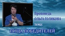 Пища победителей. Ольга Голикова. 11.05.2014