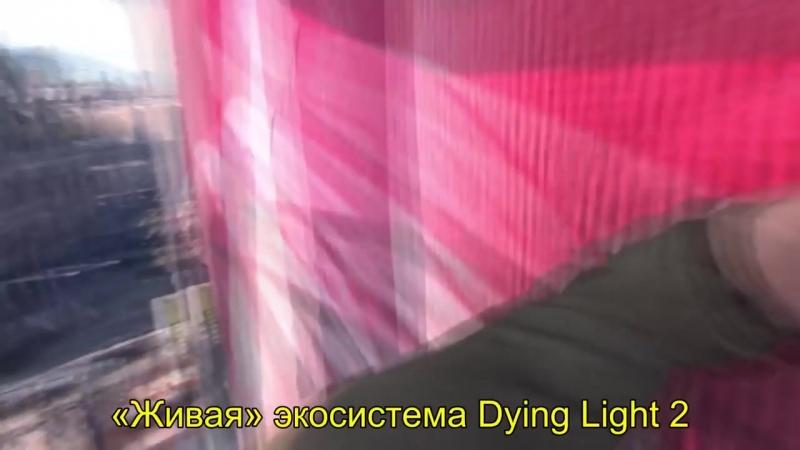 Игра 'Dying Light 2' - Большой русский трейлер (E3 2018, Субтитры) - В Рейтинге (1).mp4