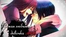 【Noragami】Ято и Хиёри - Самая любимая девочка моя ( AMV Аниме романтика )