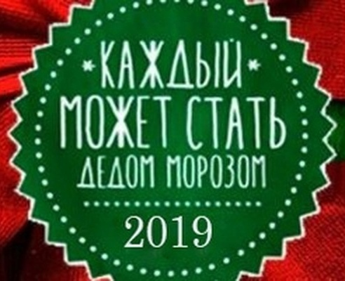 Афиша Улан-Удэ Тайный Дед Мороз