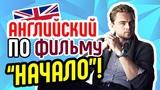 ВидеоУрок Английского по Фильму НАЧАЛО INCEPTION