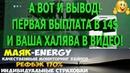 ПРОЕКТ BITCOILEX ПЕРВЫЙ ВЫВОД В 14$ И ХАЛЯВА В ВИДЕО