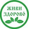 «Живи здорОво» продЪмаркет г. Нижневартовск