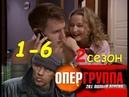 Отличный сериал про ментов,Фильм ОПЕРГРУППА,сезон 2,серии 1-8,русский,криминальный детектив
