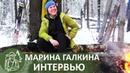 💬 Интервью с Мариной Галкиной: о Чукотке и не только — ответы на вопросы зрителей и Гордеевой