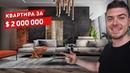 Москва Сити Обзор дизайна квартиры за 2 000 000 $ в Башне Федерация