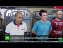 УФСИН показали условия содержания иностранных болельщиков, арестованных по подозрению в кражах. Всё с комфортом!