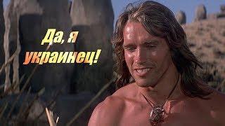 Истерика в сети Конан варвар украинец из Николаевской области