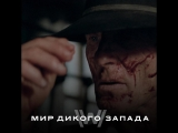 Мир Дикого Запада 2 сезон   Westworld   3 недели