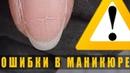 ОШИБКИ Мастеров в Маникюре/ Расползается Гель Лак/ Перепутали БАЗУ с ТОПОМ/ Татьяна Бугрий