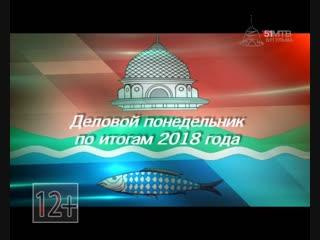 Мэр Бугульмы Линар Закиров подвел итоги работы за 2018 год