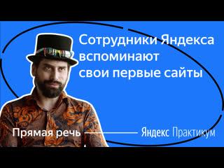 Сотрудники Яндекса вспоминают свои первые сайты