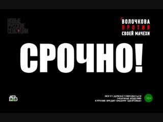 Новые русские сенсации 11 11 2018 смотреть онлайн