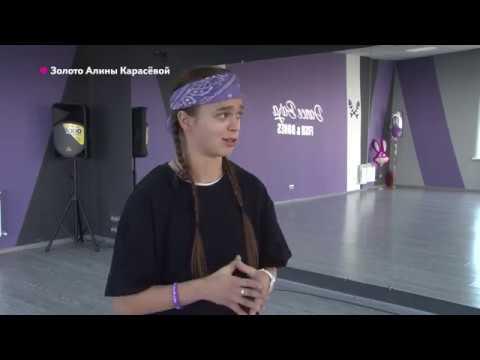 ТК Городской. Брянская чемпионка мира по Хип-хопу