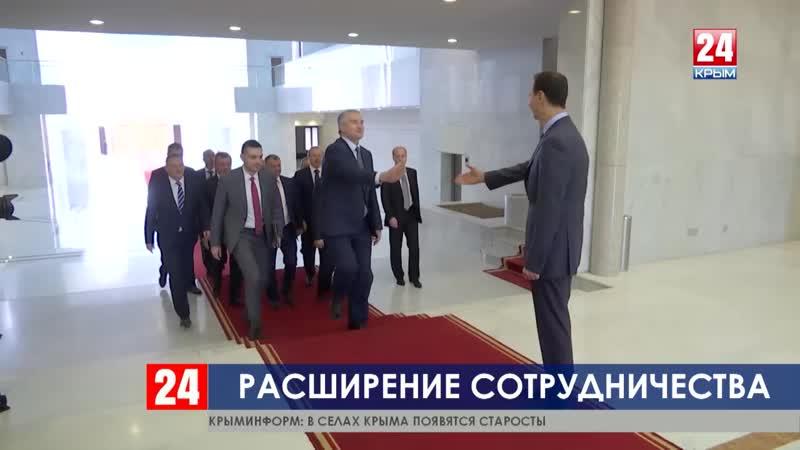 Сергей Аксёнов провёл совещание по вопросам расширения торгово-экономических связей между Крымом и Сирией