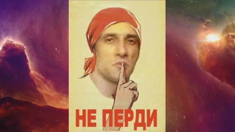 3 Мемы МЕМасики Не перди Лучшие приколы 2019