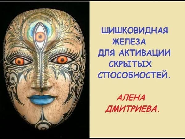 Активация сверхспособностей. Шишковидная железа. Алена Дмитриева.