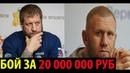 ЖЕСТЬ! АЛЕКСАНДРУ ЕМЕЛЬЯНЕНКО И СЕРГЕЮ ХАРИТОНОВУ ПРЕДЛОЖИЛА 20 000 000 ЗА БОЙ! НОКАУТ ПЕЙДЖА!
