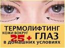 ТЕРМОЛИФТИНГ для глаз ДЕЛАЕМ ВМЕСТЕ. Пошагово. Как я делаю ТЕМОЛИФТИНГ для кожи вокруг глаз.