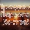 """Праздник Первого Костра в """"Городе Мастеров"""""""