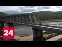 По рельсам без шпал: железнодорожный мост через Лену построят по новой технологии - Россия 24
