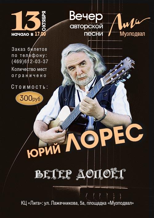 Афиша Коломны: Вечер авторской песни
