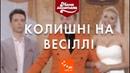 Колишні на весіллі Шоу Мамахохотала НЛО TV