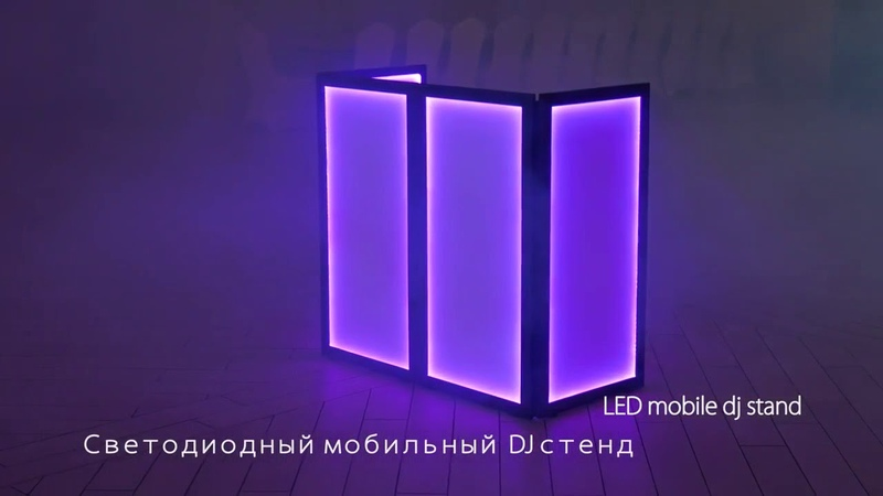 Mobile Dj Facade Led ( АРЕНДА DJ ФАСАДА (ДИДЖЕЙ ШИРМЫ) СО СТОЛОМ)