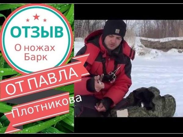 Отзыв о финке БАРК от Павла Плотникова