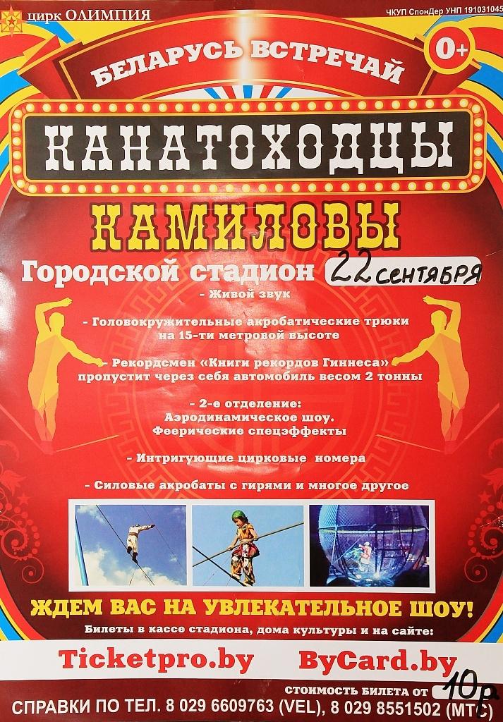Канатоходцы Камиловы в Молодечно, Беларусь