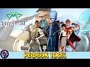 Мегамозг | New Megamind Обзор Экономической Игры с Выводом Денег. Рефбэк 100%