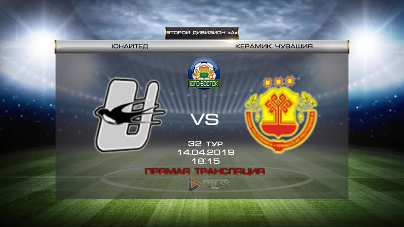 2А | 32-й тур | Юнайтед vs Керамик Чувашия