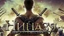 Ниндзя Шаг в неизвестность HD 2014 The Ninja Immovable heart HD боевик драма