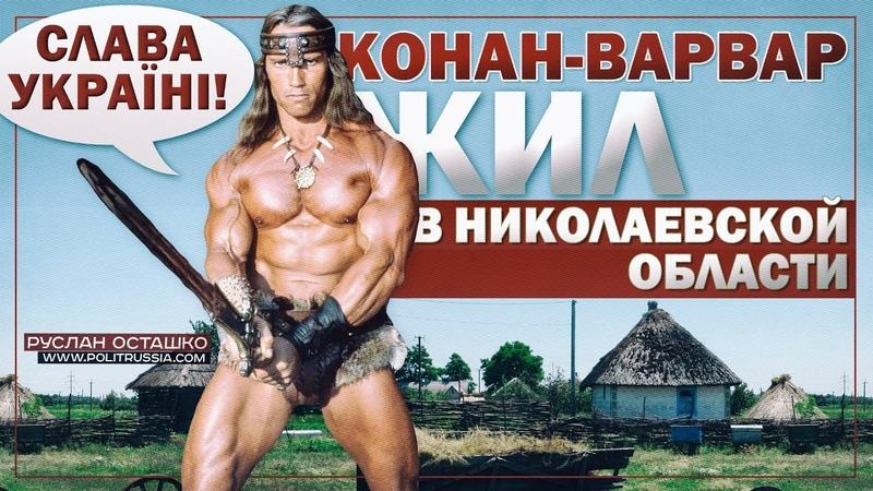 Украинский губернатор: Конан-варвар жил в Николаевской области (Руслан Осташко)