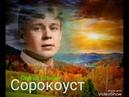 Сорокоуст Сергей Есенин Читает Виктор Золотоног