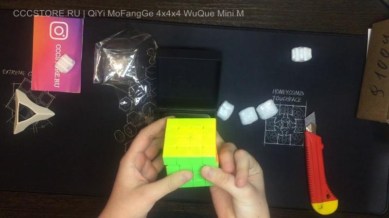 Анбоксинг с CCCSTORE.RU - QiYi MoFangGe 4x4x4 WuQue Mini M