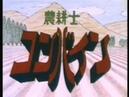 秋田大学アニ研 農耕士コンバイン 1985 他2篇