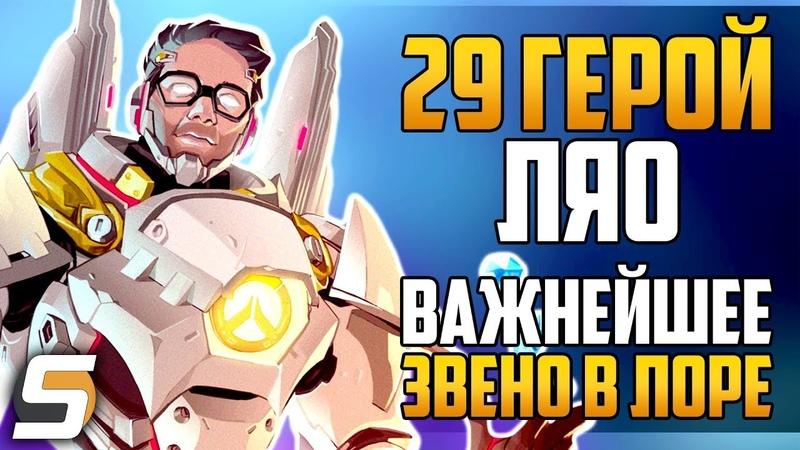 29 Герой ЛЯО Основатель Overwatch Важнейшее звено в ЛОРе игры Overwatch новости от Sfory 117