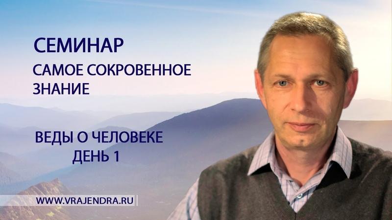 Веды о человеке день 1 Самое Сокровенное Знание Василий Тушкин смотреть онлайн без регистрации