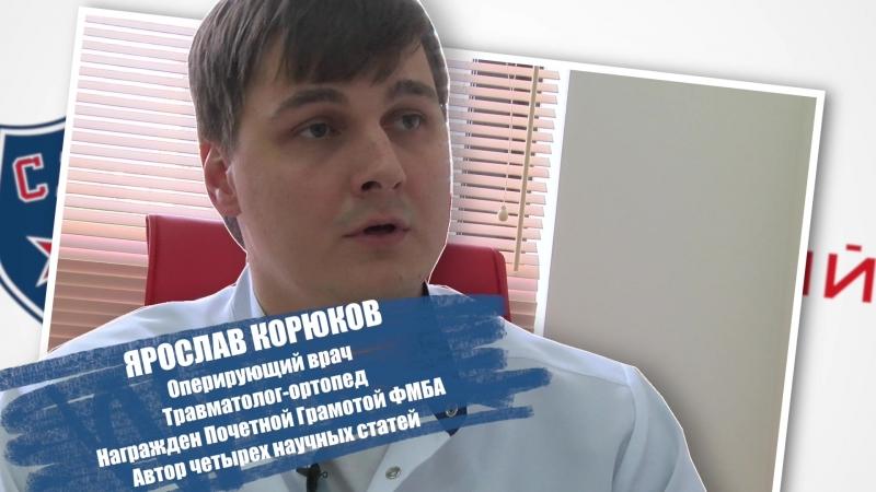 Ярослав Корюков- травматолог-ортопед