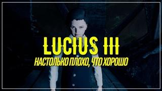 CАМАЯ КРИВАЯ И СМЕШНАЯ ИГРА ВЕКА   LUCIUS III