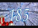 Один день из жизни группы 185