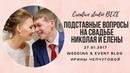 Ведущий на свадьбу Екатеринбург Прикол на свадьбе Ведущая Ирина Чепчугова