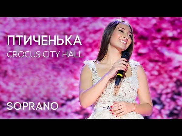 SOPRANO - Птиченька (Концерт в Crocus City Hall)