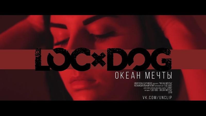 Loc-Dog - Океан мечты (Unofficial clip 2018)