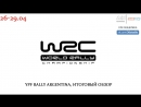 WRC, YPF Rally Argentina, Итоговый Обзор, 26-29.04.2018 545TV, A21 Network
